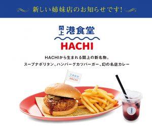 閖上港食堂-ハンバーグカツバーガー