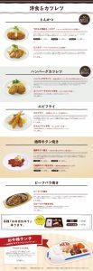 洋食・カツレツ・お子様-春日町店