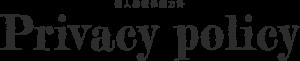 Privacypolicy-個人情報保護方針