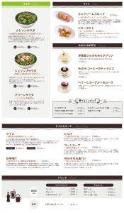 サラダ・サイド・ライススープ・ドリンク-春日町店
