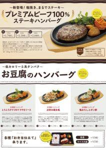 プレミアム・お豆腐-春日町店