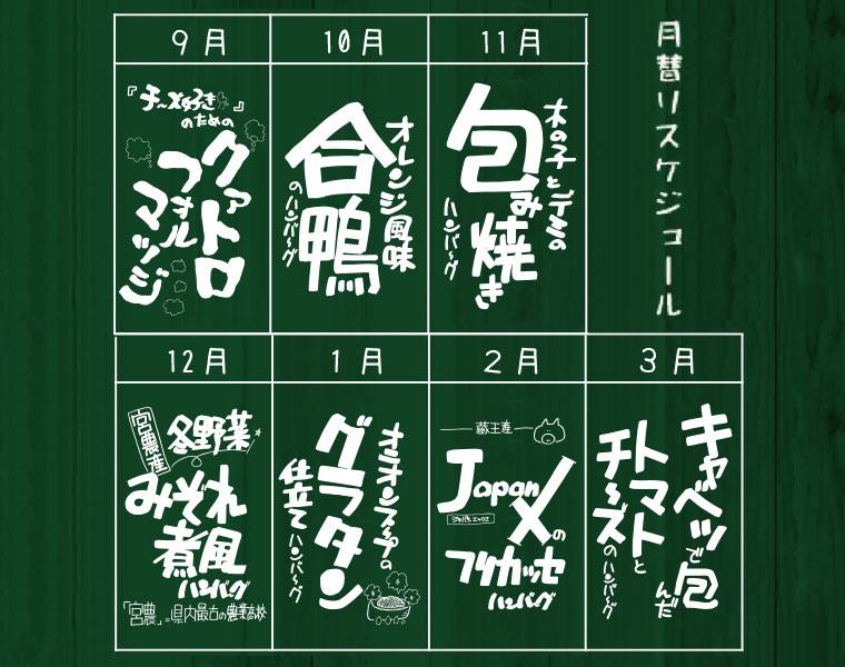 月替わりスケジュール-名取店