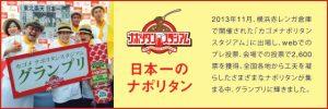会社沿革-ナポリタンスタジアム2013優勝