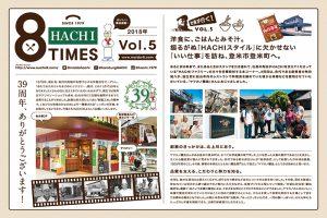 8TIMES_vol5_ページ1