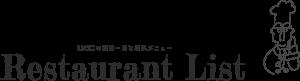 Restaurant List-店舗一覧とメニュー-