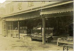 保春院門前の和菓子屋として、明治・大正・昭和と愛されてきた江刺屋さん。