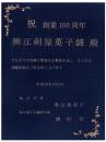 仙台最古のパン屋の一つとして、平成29年仙台市から創業百年を越す会社として表彰。