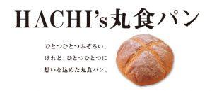 HACHI's丸食パン