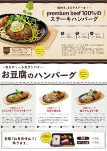 プレミアム・豆腐ハンバーグ-春日町店