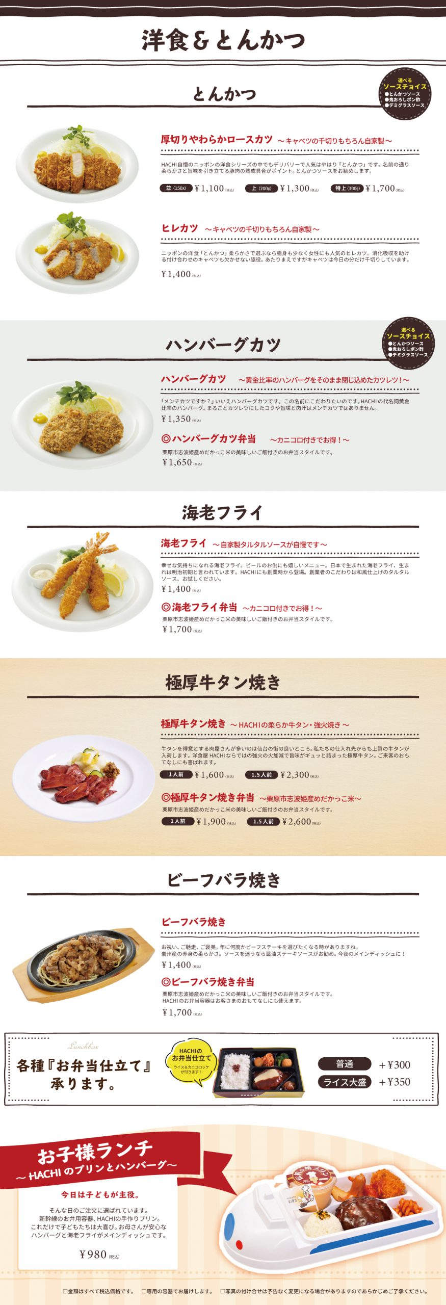 洋食・カツ・お子様-春日町店