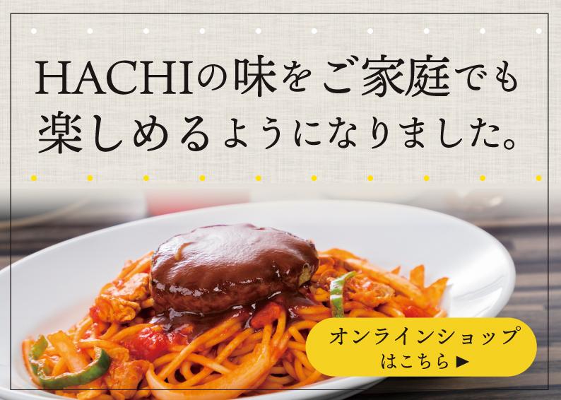 HACHIの味がお家でもお楽しめるようになりました。オンラインショップはこちら