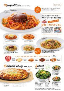 ナポリタン&カレー・サラダ-仙台駅店