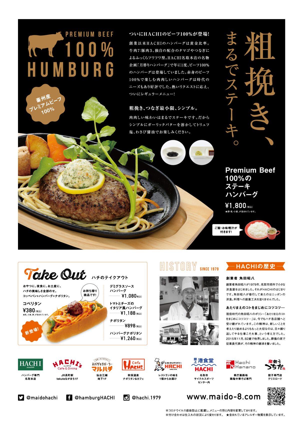 ハンバーグ hachi