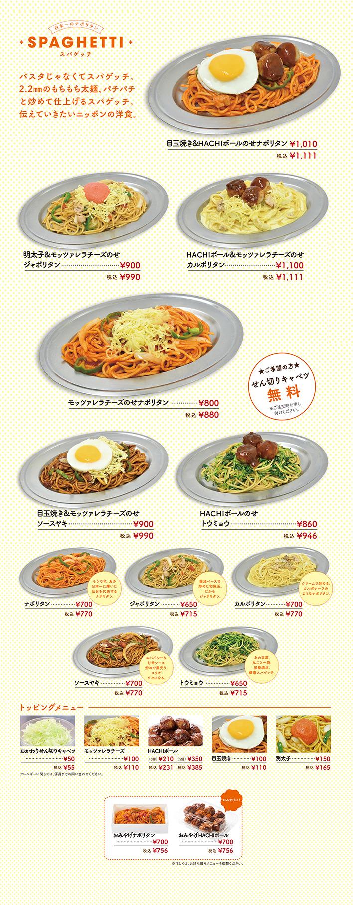 スパゲッチ-マルハチ(三越店)
