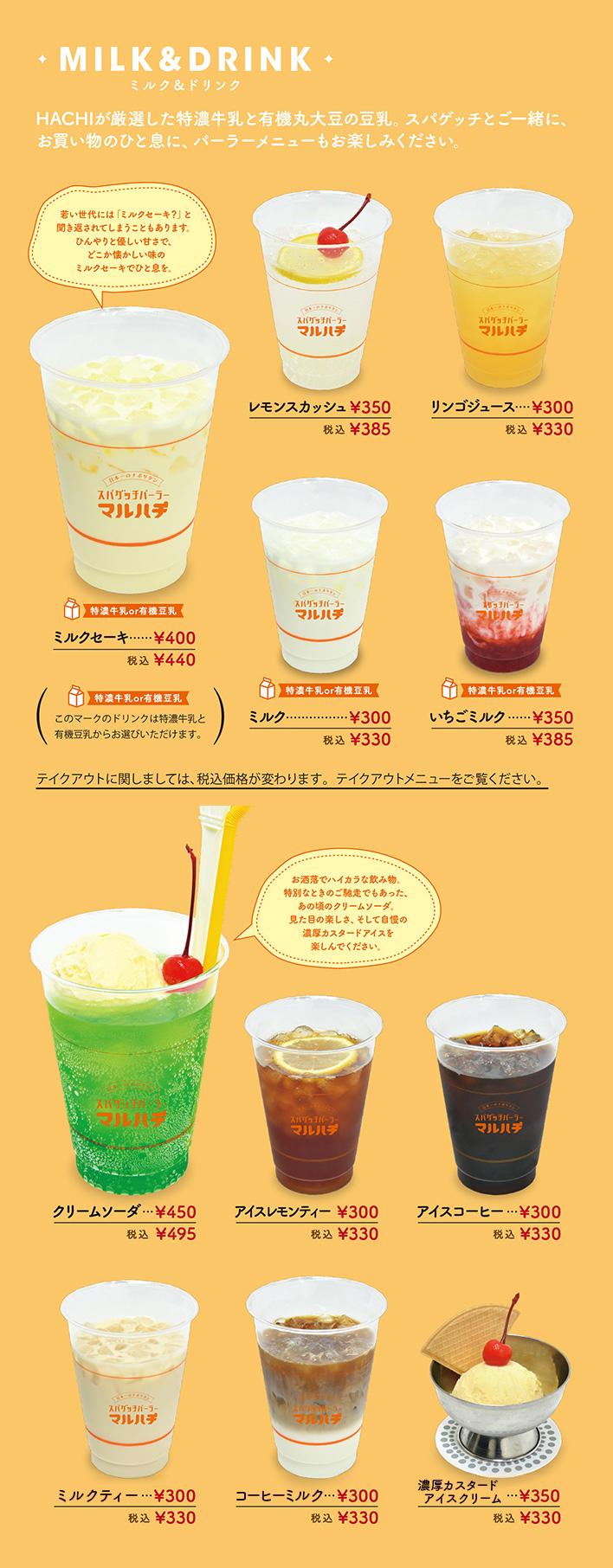 ミルク&ドリンク-マルハチ(三越店)