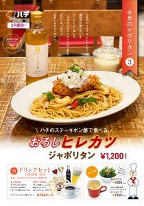 仙台駅3月_ハチのステーキポン酢で食べるおろしヒレカツジャポリタン