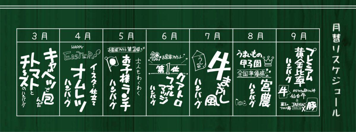 名取月替わりスケジュール2021