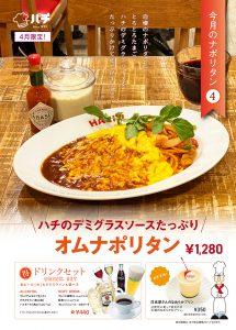 仙台駅4月_ハチのデミグラスソースたっぷりオムナポリタン