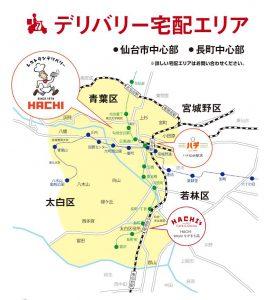 HACHI宅配エリアマップ