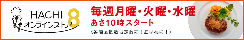 オンラインショップ_各商品数限定販売
