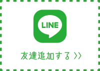 店舗の公式LINEアカウントを友達追加する